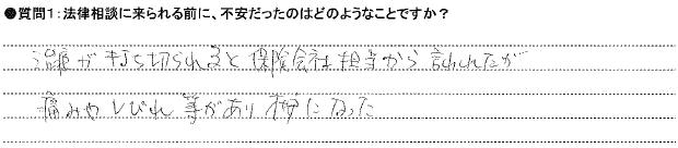 20141020交通事故①M様