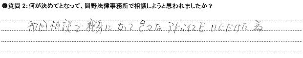 20141020交通事故②M様