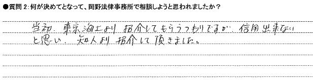 20141029交通事故①小寺様