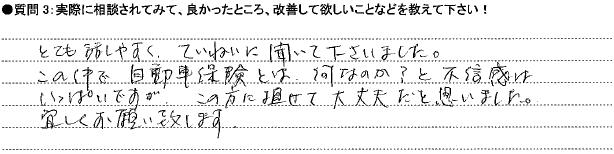 20141029交通事故②小寺様