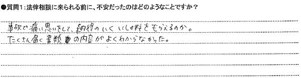 20141105交通事故①N様