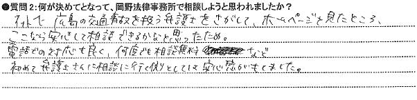 20141105交通事故②N様
