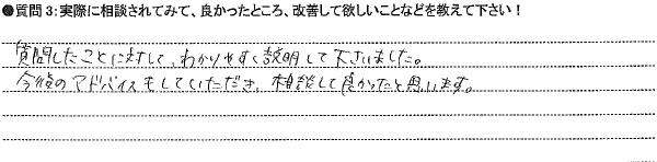 20141105交通事故③N様