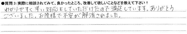 20141203交通事故③O様