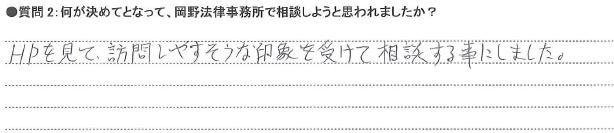 20150217交通事故②F様