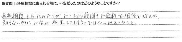 20150302交通事故①N様