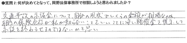 20150302交通事故②N様