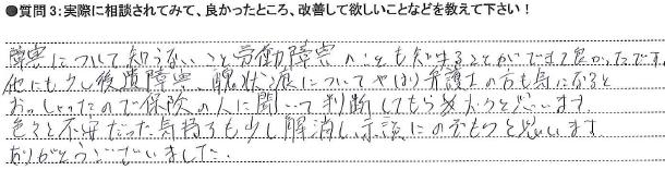 20150302交通事故③N様